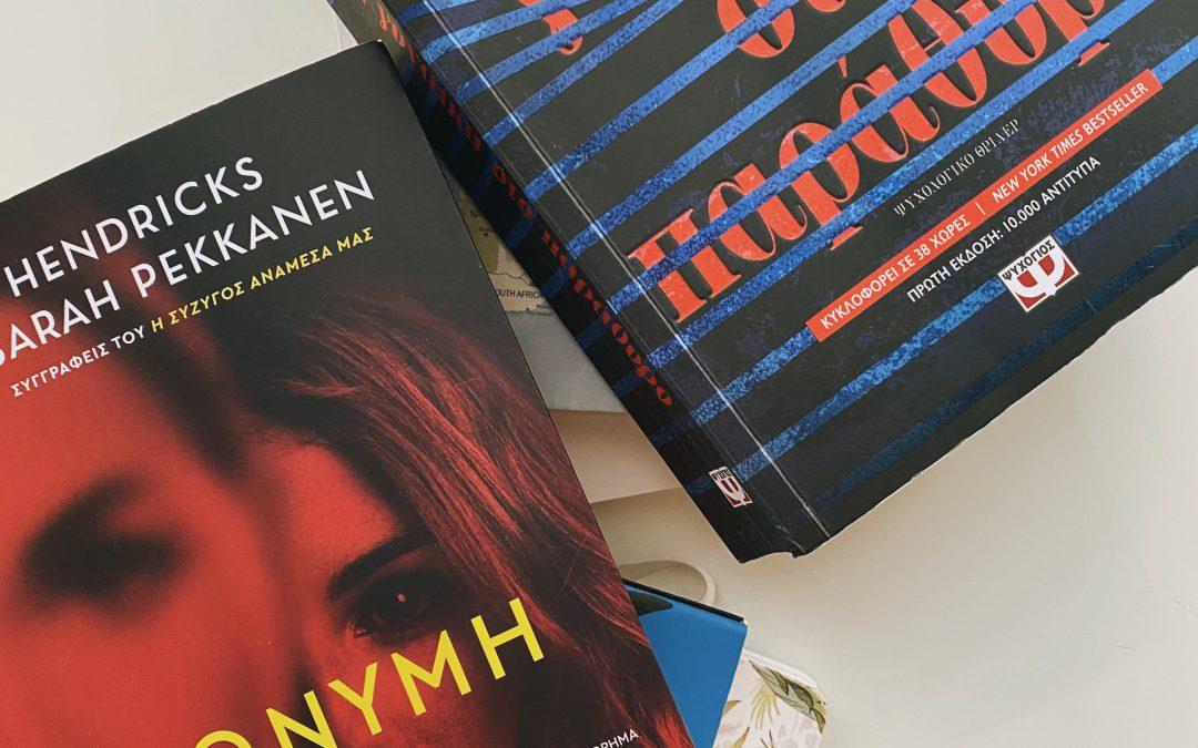 Προτάσεις νέων βιβλίων